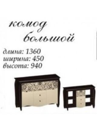 "Комод большой ""Гефест"""